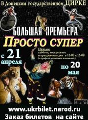 Билеты в Донецкий государственный цирк «Космос». Доставка билетов.