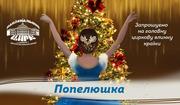 Билеты в Национальный Цирк Киев Попелюшка